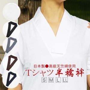 半襦袢 肌着 Tシャツ メンズ 作務衣 インナー 男性用 和装肌着 綿100% 通年向き|fuwari