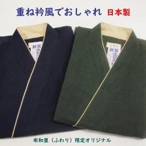 作務衣 メンズ 日本製 男性 さむえ 処分価格 メール便で発送
