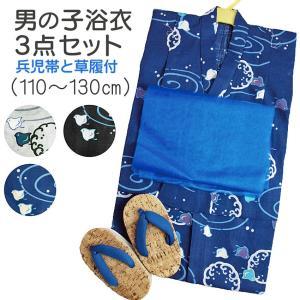 子供 浴衣セット 男の子 ゆかた 帯と草履付きの3点セット