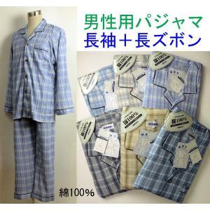 メンズ パジャマ 紳士用 春秋向き ナイトウェア 男性用 パジャマ 長袖 長ズボン 綿100%|fuwari