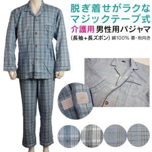 男性用 介護用パジャマ ワンタッチマジックテープ式 メンズ長袖パジャマ 長ズボン|fuwari