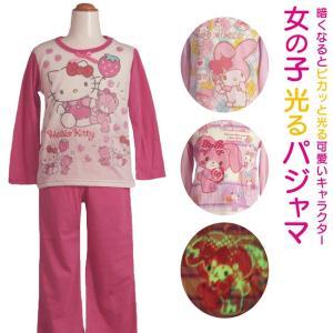 子供パジャマ 女の子 蓄光プリントパジャマ サンリオ 100 110 120 130 キャラクター|fuwari