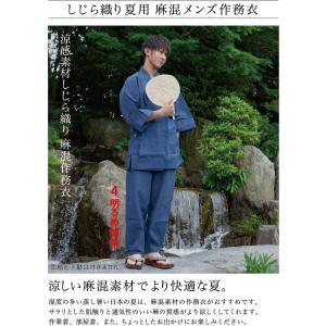 夏 作務衣 麻混で涼しい メンズ 夏用 さむえ|fuwari|02