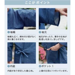 夏 作務衣 麻混で涼しい メンズ 夏用 さむえ|fuwari|11