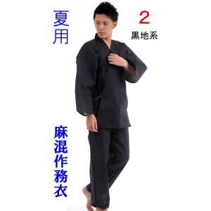 夏 作務衣 麻混で涼しい メンズ 夏用 さむえ|fuwari|05