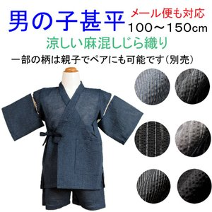 甚平 じんべい 子供 100 110 120 130 140 150 男の子|fuwari