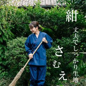 作務衣 女性 シワになりにくいTC生地 レディース 業務用 制服 ユニフォーム キャッシュレス5%還元|fuwari|04