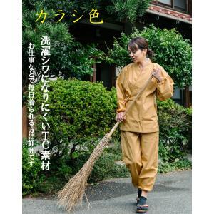 作務衣 女性 シワになりにくいTC生地 レディース 業務用 制服 ユニフォーム キャッシュレス5%還元|fuwari|05