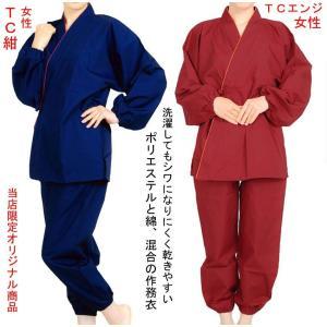 作務衣 女性 シワになりにくいTC生地 レディース 業務用 制服 ユニフォーム キャッシュレス5%還元|fuwari|06
