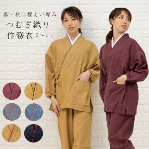 女性用 作務衣 レディース つむぎ織り さむえ