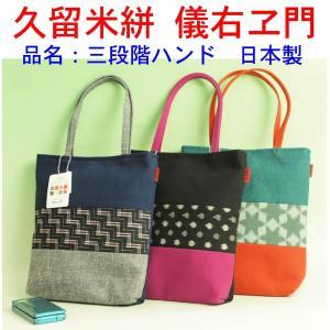久留米絣 儀右ヱ門 ぎえもん 品名:三段階ハンド 和柄 パッチワーク バッグ 女性用  ブランド 日本製 fuwari