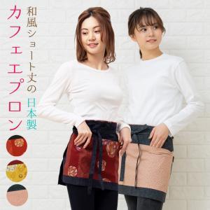 前掛け 和柄 ショート丈 カフェエプロン 日本製|fuwari