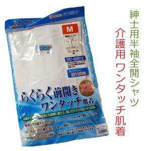肌着 介護用 マジックテープ式 メンズ 半袖|fuwari