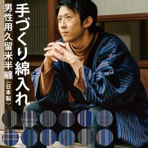 綿入れ 半纏 男性用 はんてん 久留米半天 日本製 メンズ どてら キャッシュレス5%還元