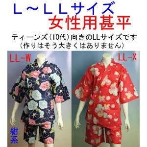 L〜LLサイズ 女性用 甚平 じんべい|fuwari
