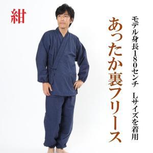 フリース 作務衣 メンズ 冬用 男性用 さむえ 冬の部屋着|fuwari|07