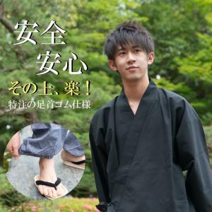 作務衣 男性用 特注の足首ゴム式 メンズ  おしゃれ さむえ 日本製|fuwari
