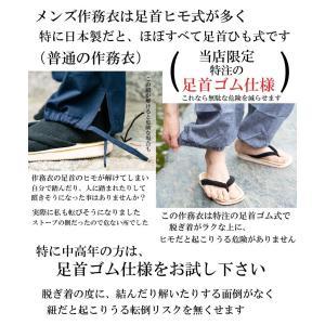 作務衣 男性用 特注の足首ゴム式 メンズ  おしゃれ さむえ 日本製|fuwari|02