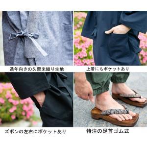 作務衣 男性用 特注の足首ゴム式 メンズ  おしゃれ さむえ 日本製|fuwari|16