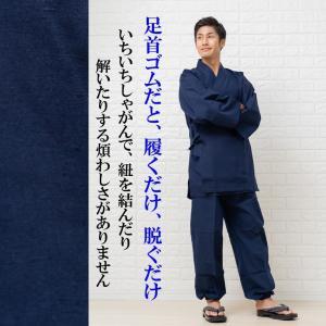 作務衣 男性用 特注の足首ゴム式 メンズ  おしゃれ さむえ 日本製|fuwari|03
