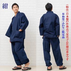 作務衣 男性用 特注の足首ゴム式 メンズ  おしゃれ さむえ 日本製|fuwari|04
