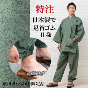 作務衣 男性用 特注の足首ゴム式 メンズ  おしゃれ さむえ 日本製|fuwari|05