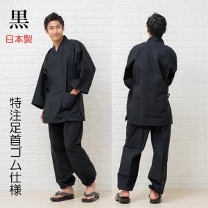 作務衣 男性用 特注の足首ゴム式 メンズ  おしゃれ さむえ 日本製|fuwari|07