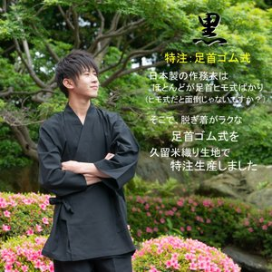 作務衣 男性用 特注の足首ゴム式 メンズ  おしゃれ さむえ 日本製|fuwari|08