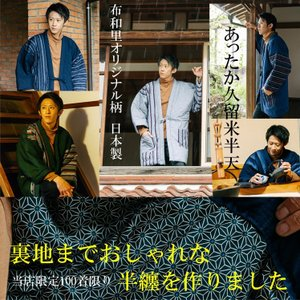 半纏 男性 はんてん 綿入れ半天 おしゃれ 日本製 どてら メンズ|fuwari|02