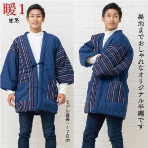 半纏 男性 はんてん 綿入れ半天 おしゃれ 日本製 どてら メンズ|fuwari|03
