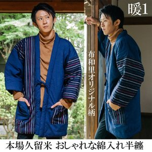 半纏 男性 はんてん 綿入れ半天 おしゃれ 日本製 どてら メンズ|fuwari|05