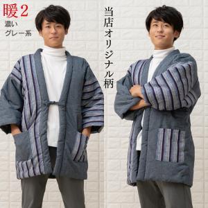 半纏 男性 はんてん 綿入れ半天 おしゃれ 日本製 どてら メンズ|fuwari|06