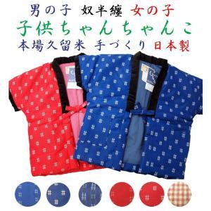 子供 ちゃんちゃんこ ポンチョ 袖なし半纏 男の子 女の子 日本製 90 100 110|fuwari