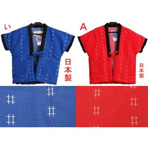 子供 ちゃんちゃんこ ポンチョ 袖なし半纏 男の子 女の子 日本製 90 100 110|fuwari|03