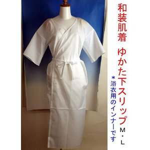 和装肌着 ゆかた下スリップ 浴衣のインナー用肌着 日本製 白 M・L 大人用・女性用ゆかたインナー|fuwari