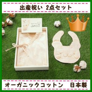 出産祝いギフト2点セット スタイ・コンビ肌着 |ラッピング付き|オーガニックコットン|日本製||fuwarico