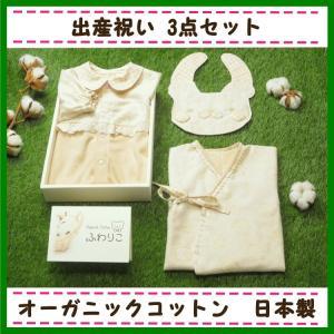 出産祝いギフト3点セット スタイ・コンビ肌着・ツーウェイオール |ラッピング付き|オーガニックコットン|日本製||fuwarico
