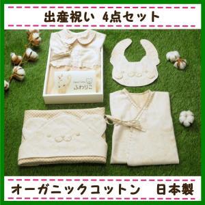 出産祝いギフト4点セット スタイ・コンビ肌着・ツーウェイオール・おくるみ |ラッピング付き|オーガニックコットン|日本製||fuwarico