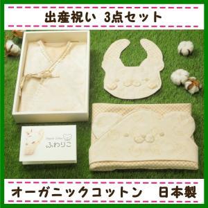 出産祝いギフト3点セット スタイ・コンビ肌着・おくるみ |ラッピング付き|オーガニックコットン|日本製||fuwarico