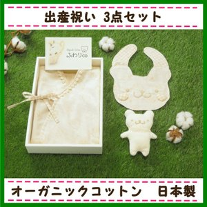 出産祝いギフト3点セット ふわくまちゃんガラガラ・スタイ・コンビ肌着 |ラッピング付き|オーガニックコットン|日本製||fuwarico
