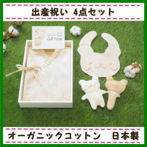 出産祝いギフト4点セット ガラガラ・スティックガラガラ・スタイ・コンビ肌着 |ラッピング付き|オーガニックコットン|日本製||fuwarico