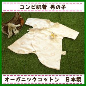 コンビ肌着 男の子 50-60cm オーガニックコットン 日本製 新生児〜5ヶ月ごろ  fuwarico