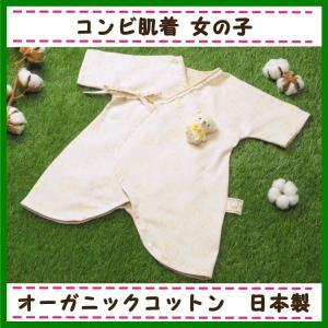 コンビ肌着 女の子 50-60cm オーガニックコットン 日本製 新生児〜5ヶ月ごろ  fuwarico