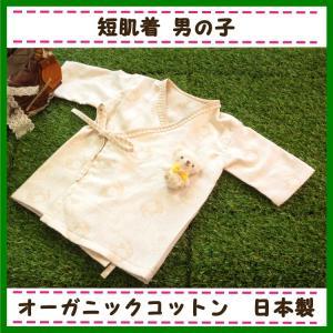 短肌着 男の子 50-60cm オーガニックコットン 日本製 新生児〜5ヶ月ごろ  fuwarico