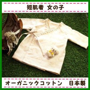 短肌着 女の子 50-60cm オーガニックコットン 日本製 新生児〜5ヶ月ごろ  fuwarico