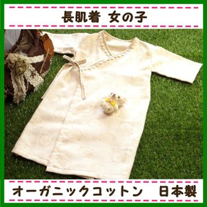 長肌着 女の子 50-60cm オーガニックコットン 日本製 新生児〜5ヶ月ごろ  fuwarico
