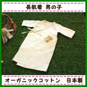 長肌着 男の子 50-60cm オーガニックコットン 日本製 新生児〜5ヶ月ごろ  fuwarico