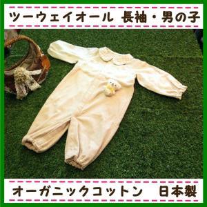 ツーウェイオール 男の子 長袖・長ズボン 70cm オーガニックコットン 日本製 6ヶ月〜10ヶ月ごろ  fuwarico