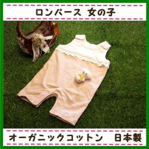 ロンパース 女の子70cm オーガニックコットン 日本製 6ヶ月〜10ヶ月ごろ  fuwarico