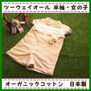 ツーウェイオール 女の子 半袖・半ズボン 70cm オーガニックコットン 日本製 6ヶ月〜10ヶ月ごろ  fuwarico